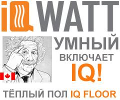 Теплый пол IQWATT