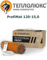 Теплый пол Теплолюкс ПРОФИ - ProfiMat 120-15,0