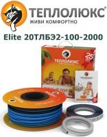 Теплый пол Теплолюкс Elite 20ТЛБЭ2-100-2000