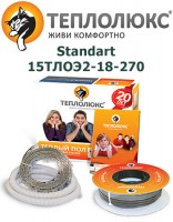 Теплый пол Теплолюкс 15ТЛОЭ2-18-270