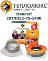 Теплый пол Теплолюкс 20ТЛОЭ2-75-1400