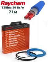 Нагревательный кабель Raychem T2Blue 20 Вт/м 21м