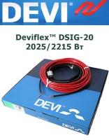 Одножильный кабель Deviflex DSIG-20 2025/2215 Вт 110м