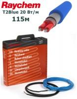 Нагревательный кабель Raychem T2Blue 20 Вт/м 115м