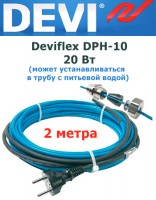 Саморегулирующийся кабель Deviflex DPH-10 с вилкой 2м 20Вт при +10°C