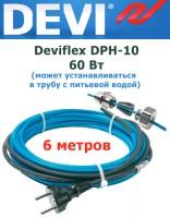Саморегулирующийся кабель Deviflex DPH-10 с вилкой 6м 60Вт при +10°C