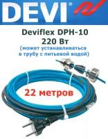 Саморегулирующийся кабель Deviflex DPH-10 с вилкой 22м 220Вт при +10°C
