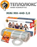 Теплый пол Теплолюкс MiNi МН-440-3,00