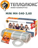 Теплый пол Теплолюкс MiNi МН-540-3,60
