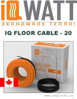 Греющий кабель IQ FLOOR CABLE - 20