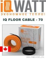 Греющий кабель IQ FLOOR CABLE - 70